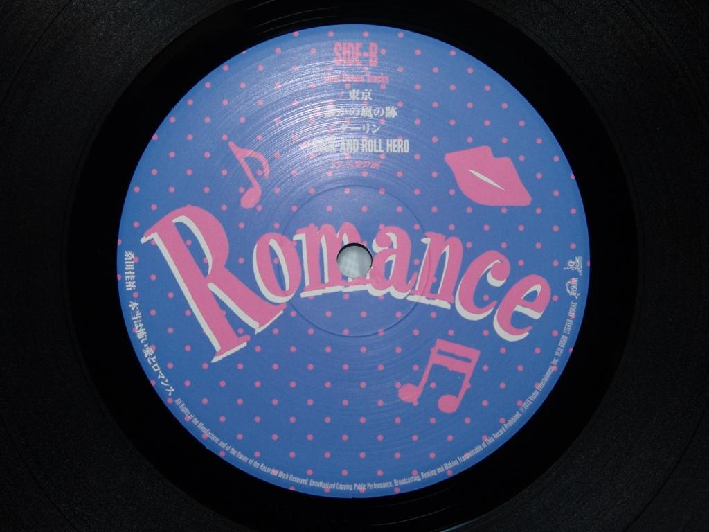 本当は怖い愛とロマンス mp3