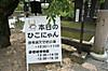 Hikone1